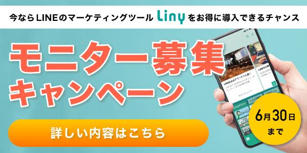 Linyモニターキャンペーン