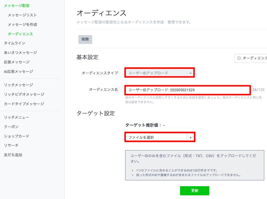 ユーザーIDのアップロード