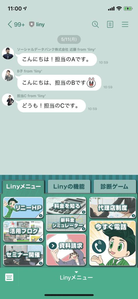 LINE公式アカウント アイコン 複数