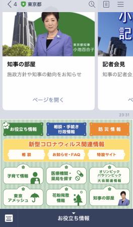 LINE公式アカウント 行政,行政 LINE活用,行政 LINE 事例