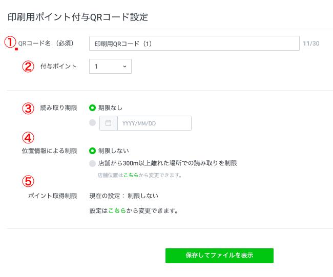 印刷用ポイント付与QRコード設定