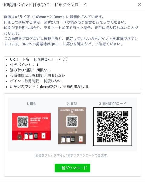 印刷用ポイント付与QRコードのダウンロード画面