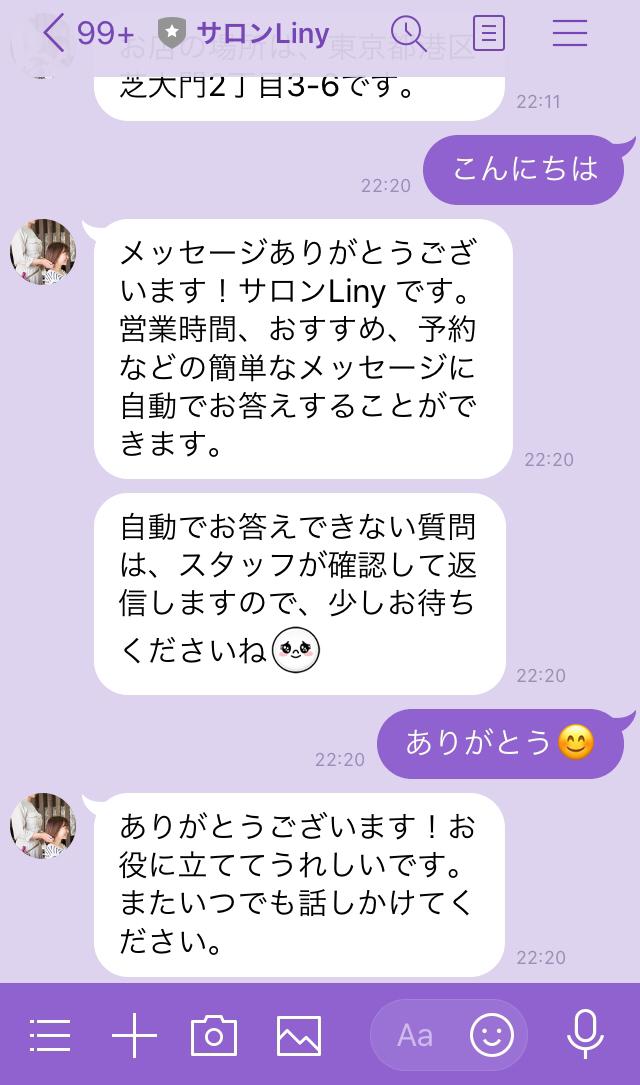 AI応答メッセージ