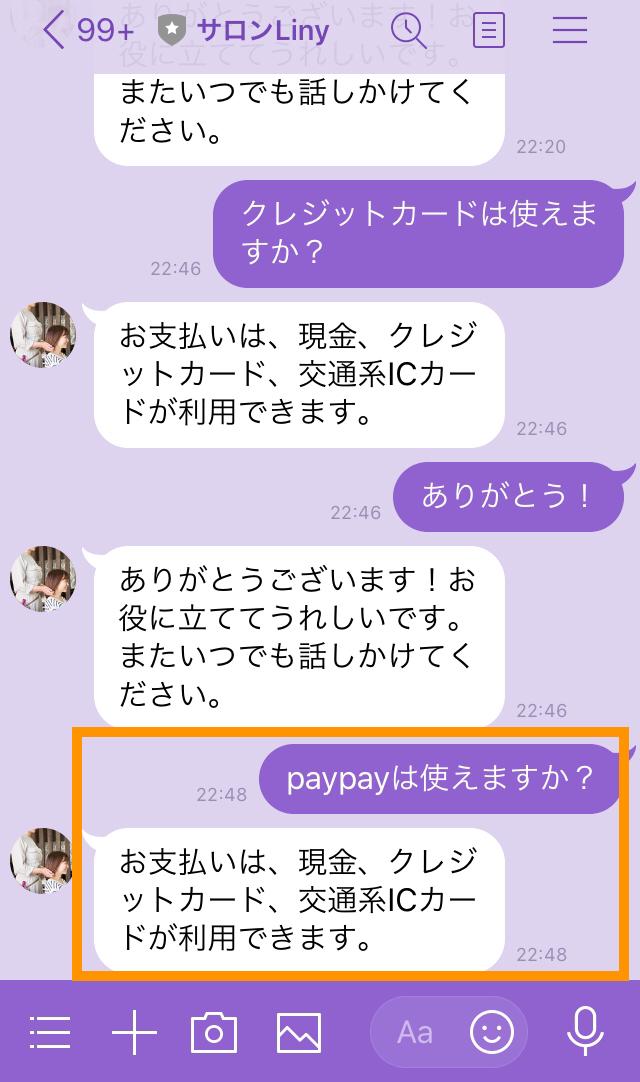 支払いのAI応答メッセージ2