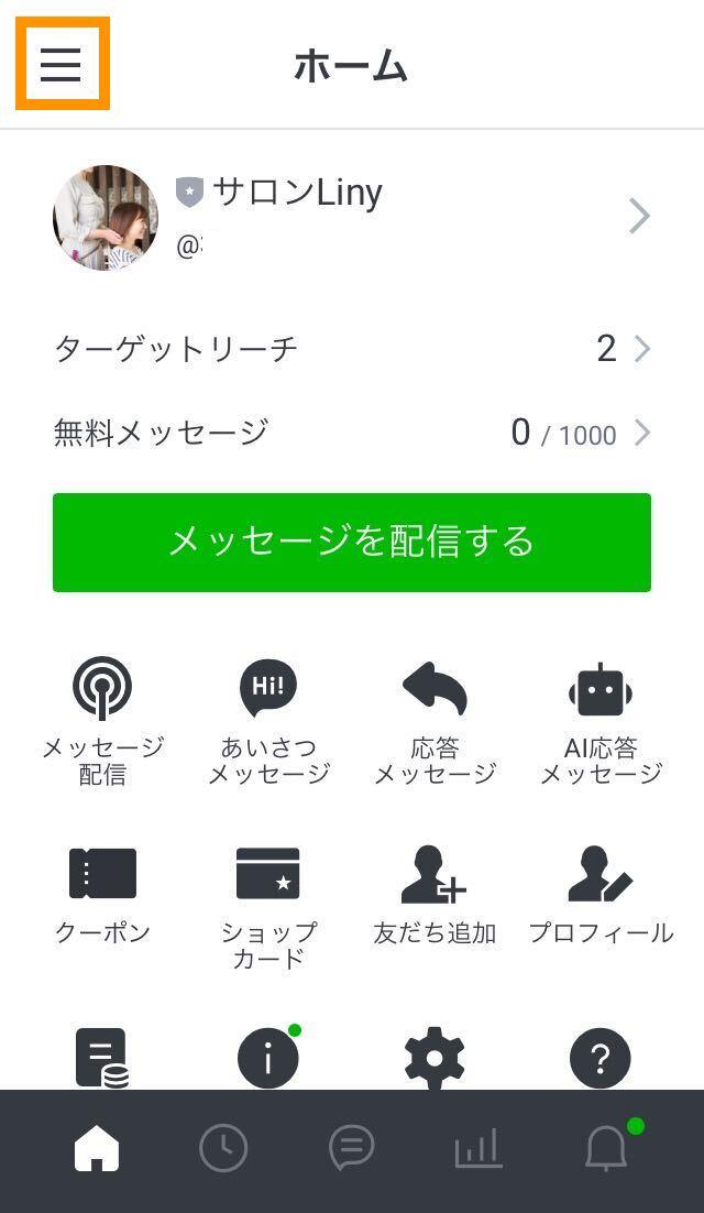 LINE公式アカウントアプリ