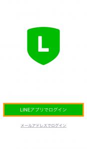 LINEアプリでログイン