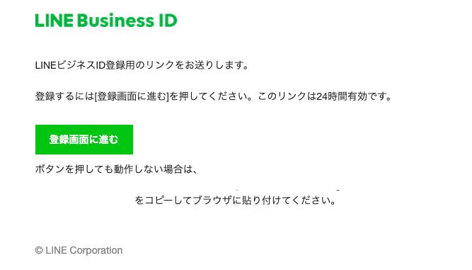 登録用リンク