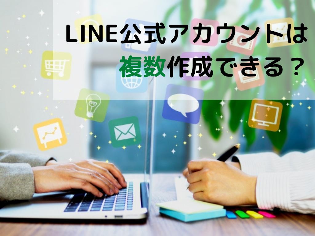 アカウント 複数 ライン 同じ端末で複数LINEアカウントを切り替える方法! 1台のiPhone/Androidで2つのIDを同時に使おう