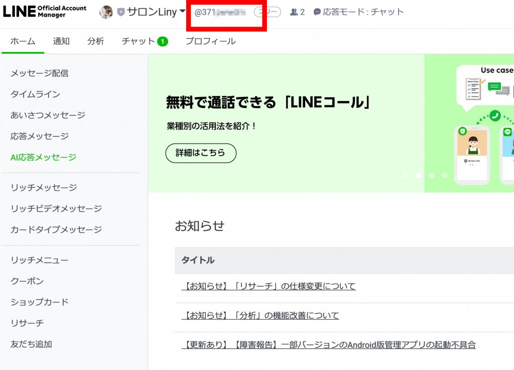 WEB版ID確認