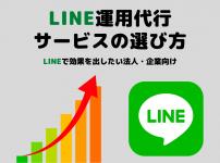 LINE運用代行サービス