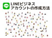 LINEビジネス用アカウント