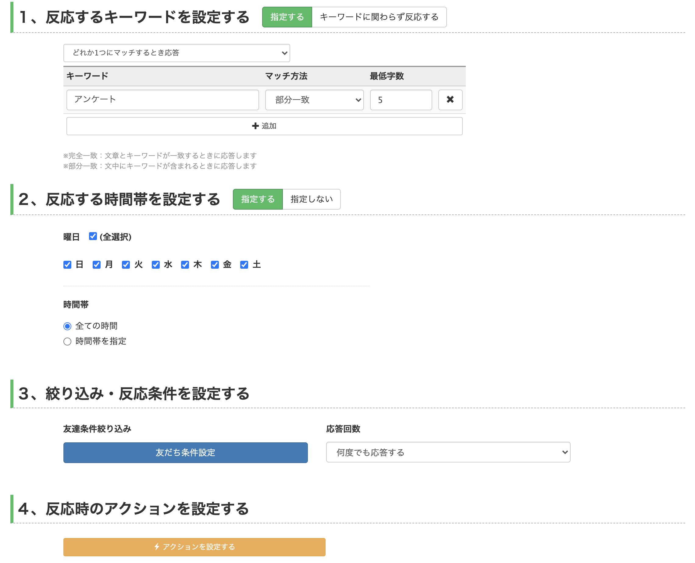 自動応答の設定画面
