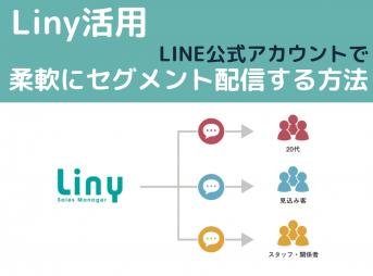 Linyで柔軟にセグメント配信する方法