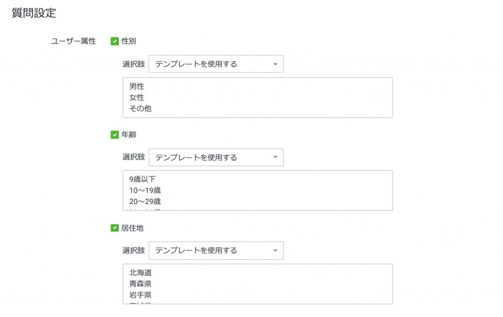 ユーザー属性