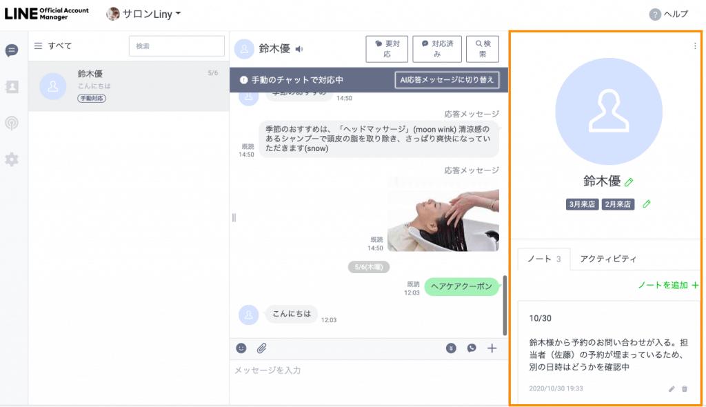 LINE公式アカウントチャット画面