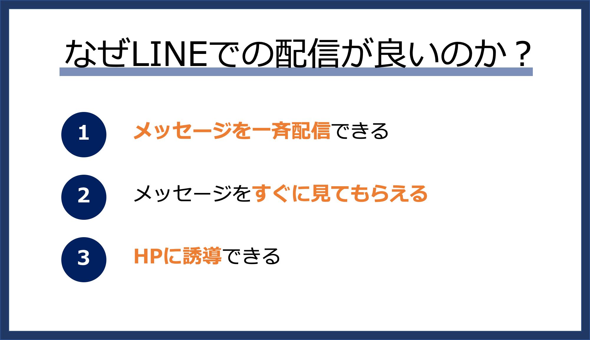 LINEのメリット