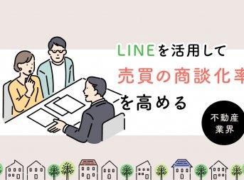 【不動産業界】LINEを活用して売買の商談化率を高める方法