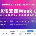 DMMピッチ「営業DX化支援Week」』出展のお知らせ