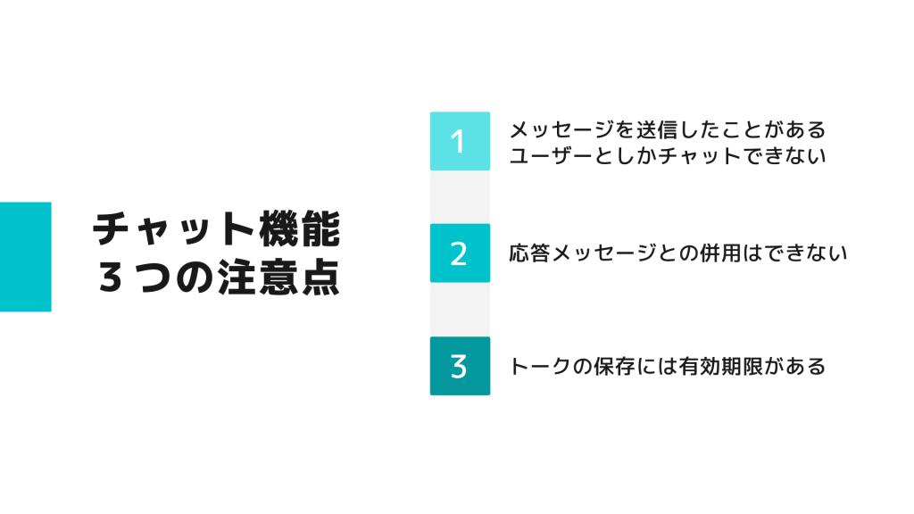 チャット機能3つの注意点