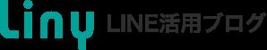 Liny LINE活用ブログ