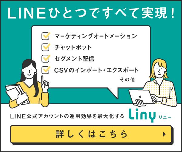 LINE公式アカウントの運用効果を最大化するLiny