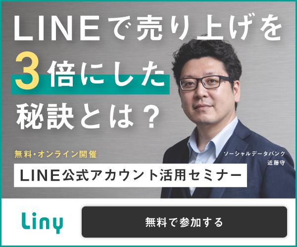 LINE公式アカウント 使い方
